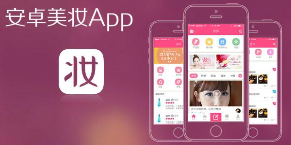 安卓美妆App