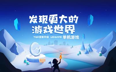 WeGame(腾讯游戏平台)